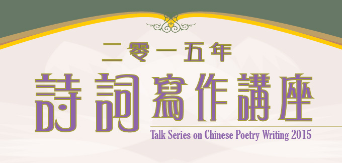Talk Series on Chinese Poetry Writing 2015