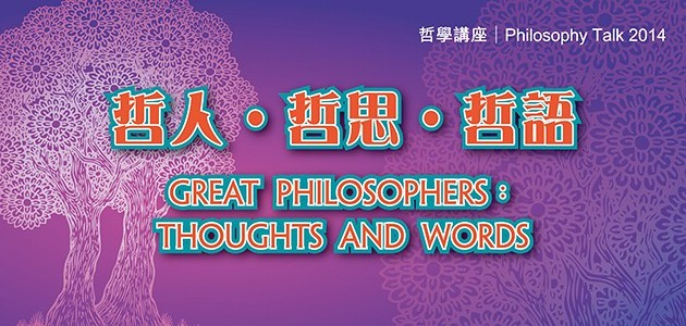 "Philosophy Talks 2014 : ""Great Philosophers: Thoughts and Words"""