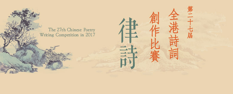 The 27th Chinese Poetry Writing Competition in 2017