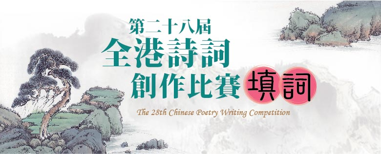 Roving Exhibition on the Winning Entries of the 28th Chinese Poetry Writing Competition 2018