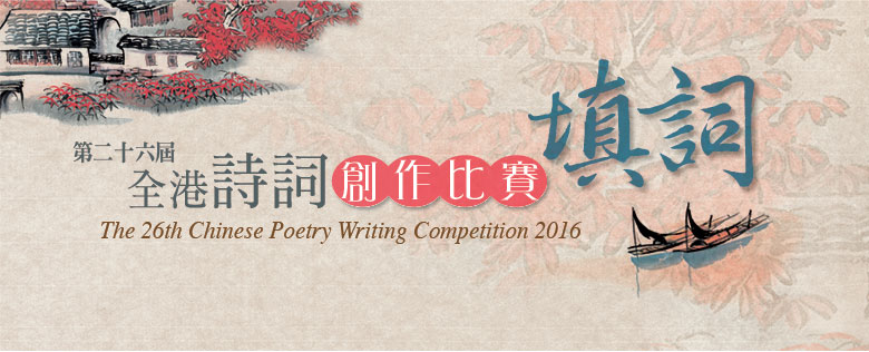 Roving Exhibition on the Winning Entries of the 26th Chinese Poetry Writing Competition 2016