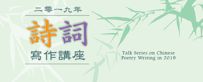Talk Series on Chinese Poetry Writing in 2019