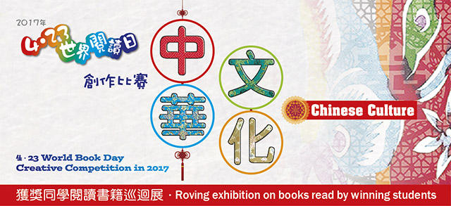 Roving Exhibition on Books Read by Winning Students of