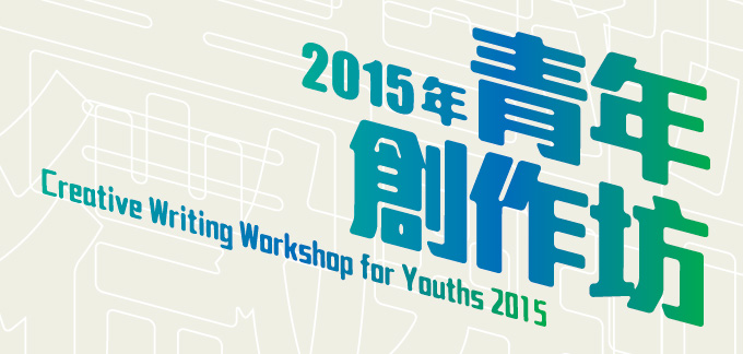 Creative Writing Workshop for Youths 2015