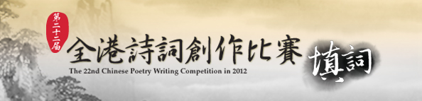 Roving Exhibition on the Winning Entries of the 22nd Chinese Poetry Writing Competition 2012