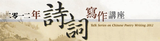 Talk Series on Chinese Poetry Writing 2012