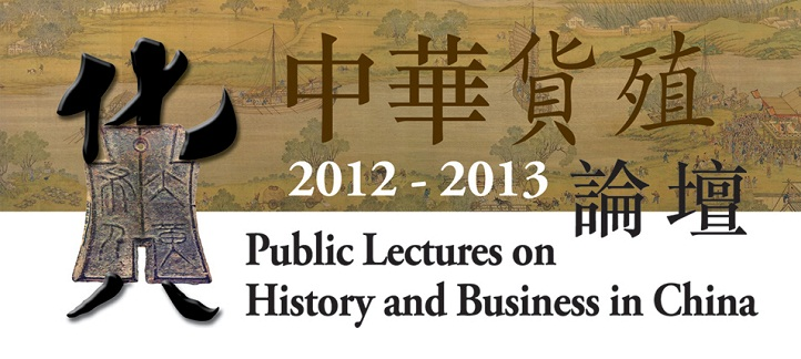 Public Lectures on History and Business in China 2012-13