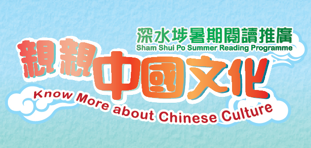 Sham Shui Po Summer Reading Programme - Know More about Chinese Culture