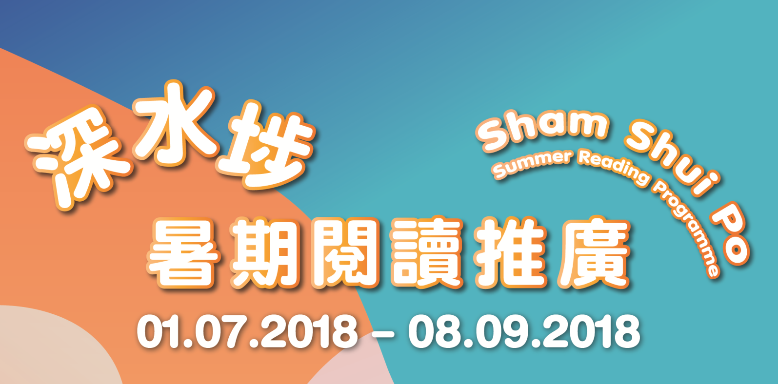 Sham Shui Po Summer Reading Programme