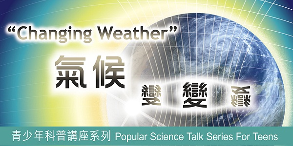 "Popular Science Talk Series For Teens: ""Changing Weather"""