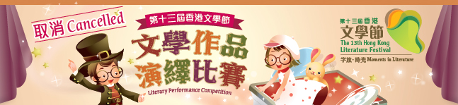 The 13th Hong Kong Literature Festival - Pre-festival Competition: Literary Performance Competition