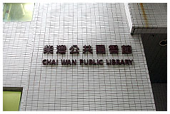 Chai Wan Public Library ( District Library )1