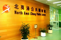 North Kwai Chung Public Library ( District Library )1