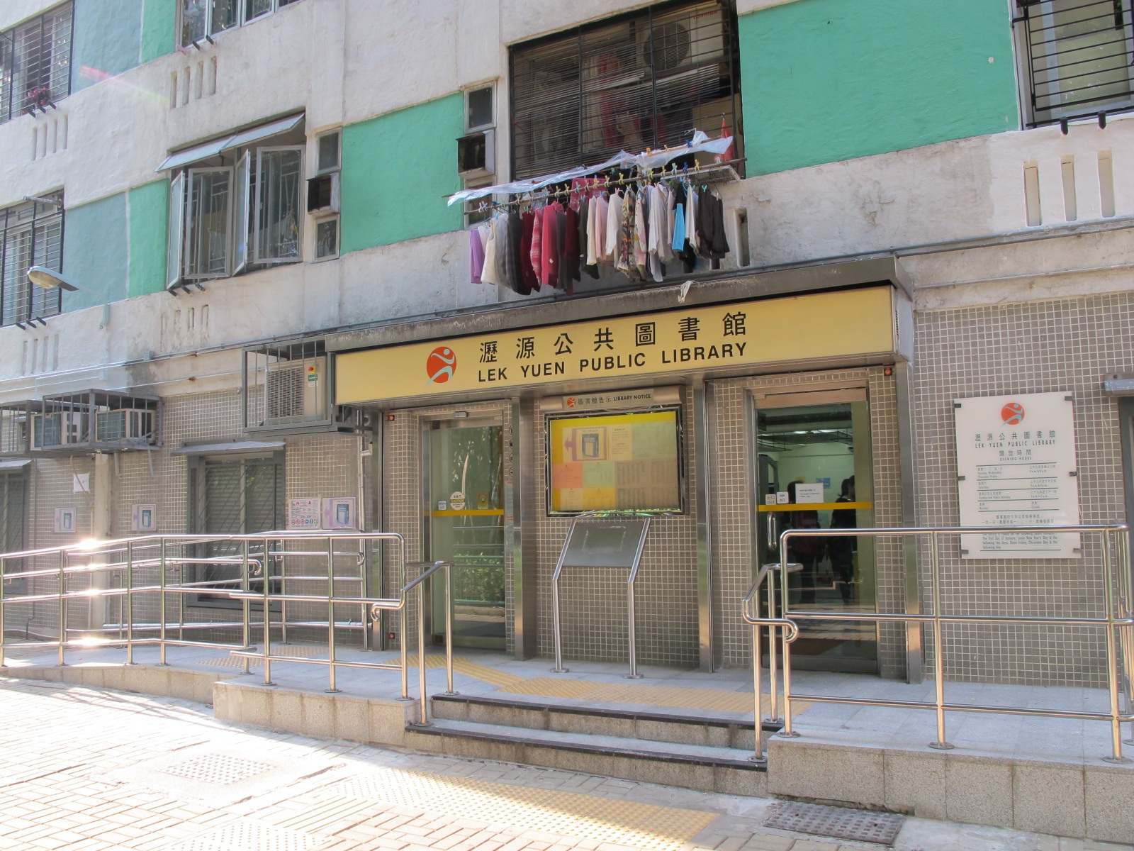 Lek Yuen Public Library ( Small Library )1
