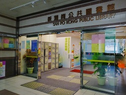 San Po Kong Public Library ( District Library )1