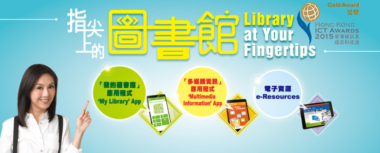 """Library at Your Fingertips"" recognised in Hong Kong ICT Awards 2015"