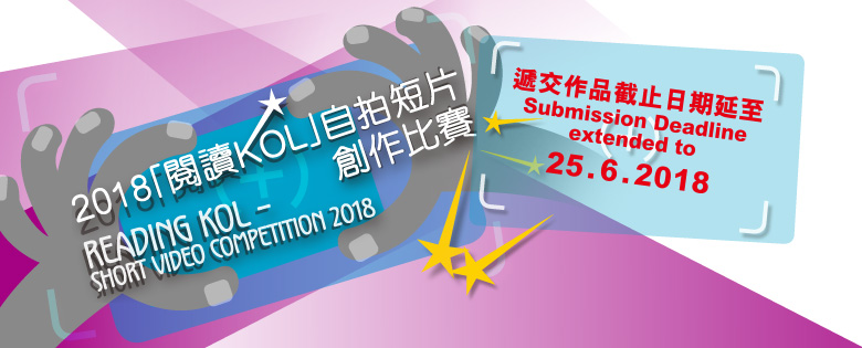 Reading KOL - Short Video Competition 2018 Poster