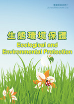 Ecological and Environmental Protection