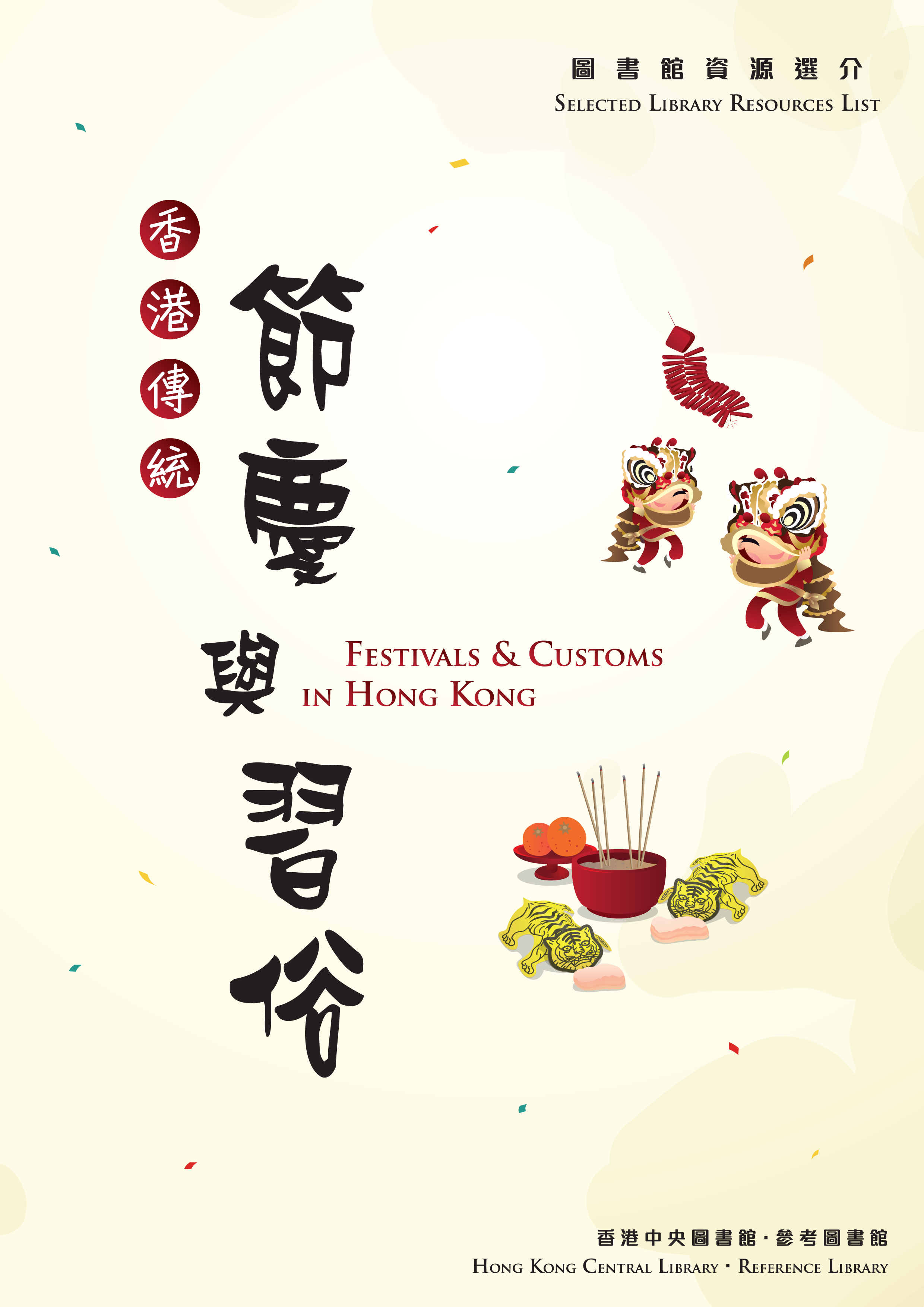 Festivals and Customs in Hong Kong