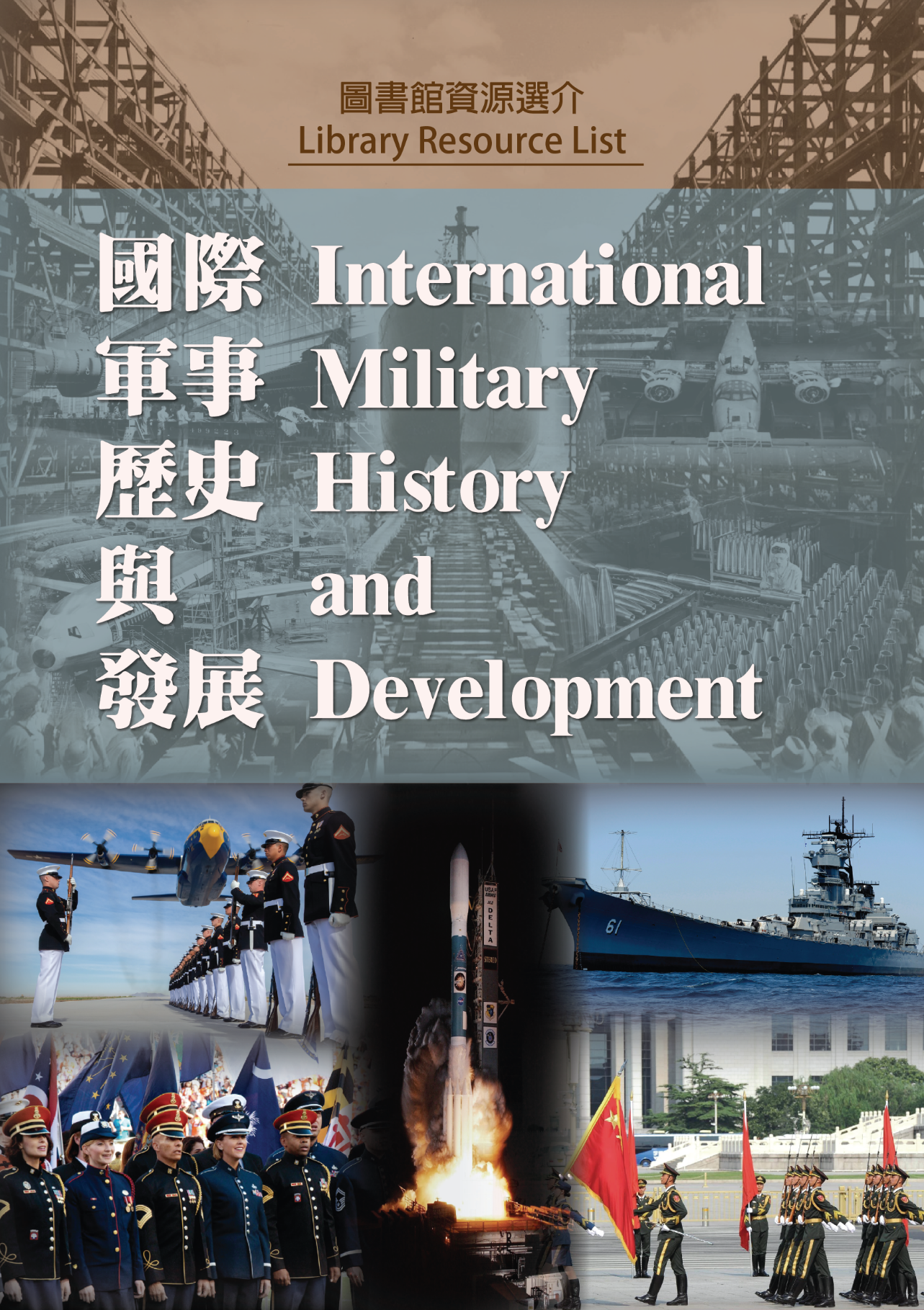 International Military History and Development