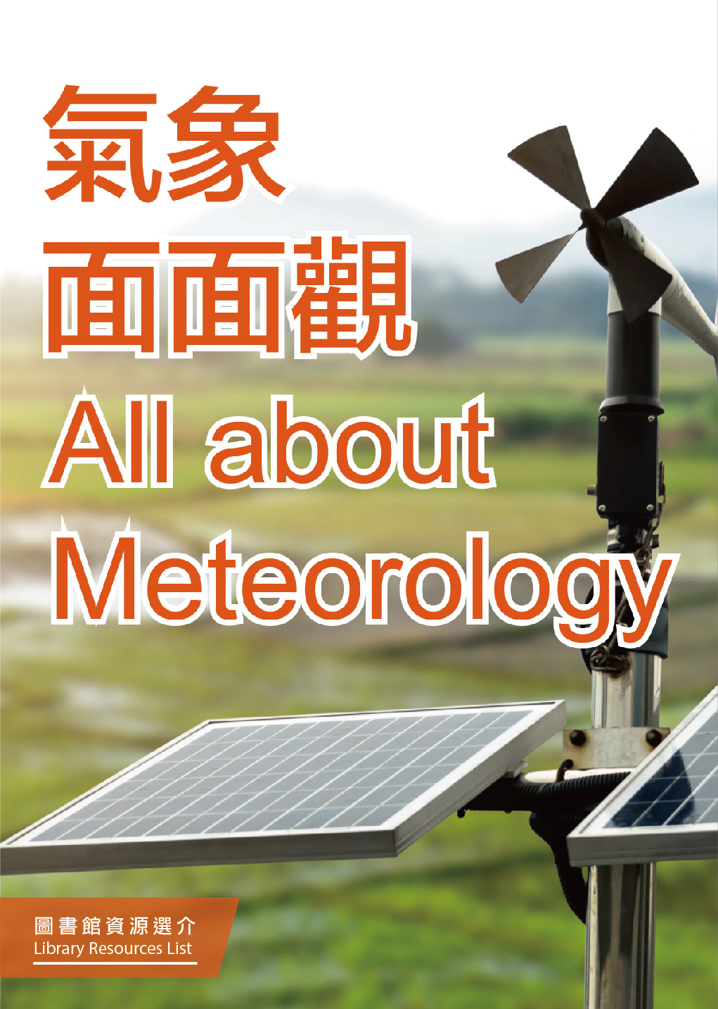 All about Meteorology