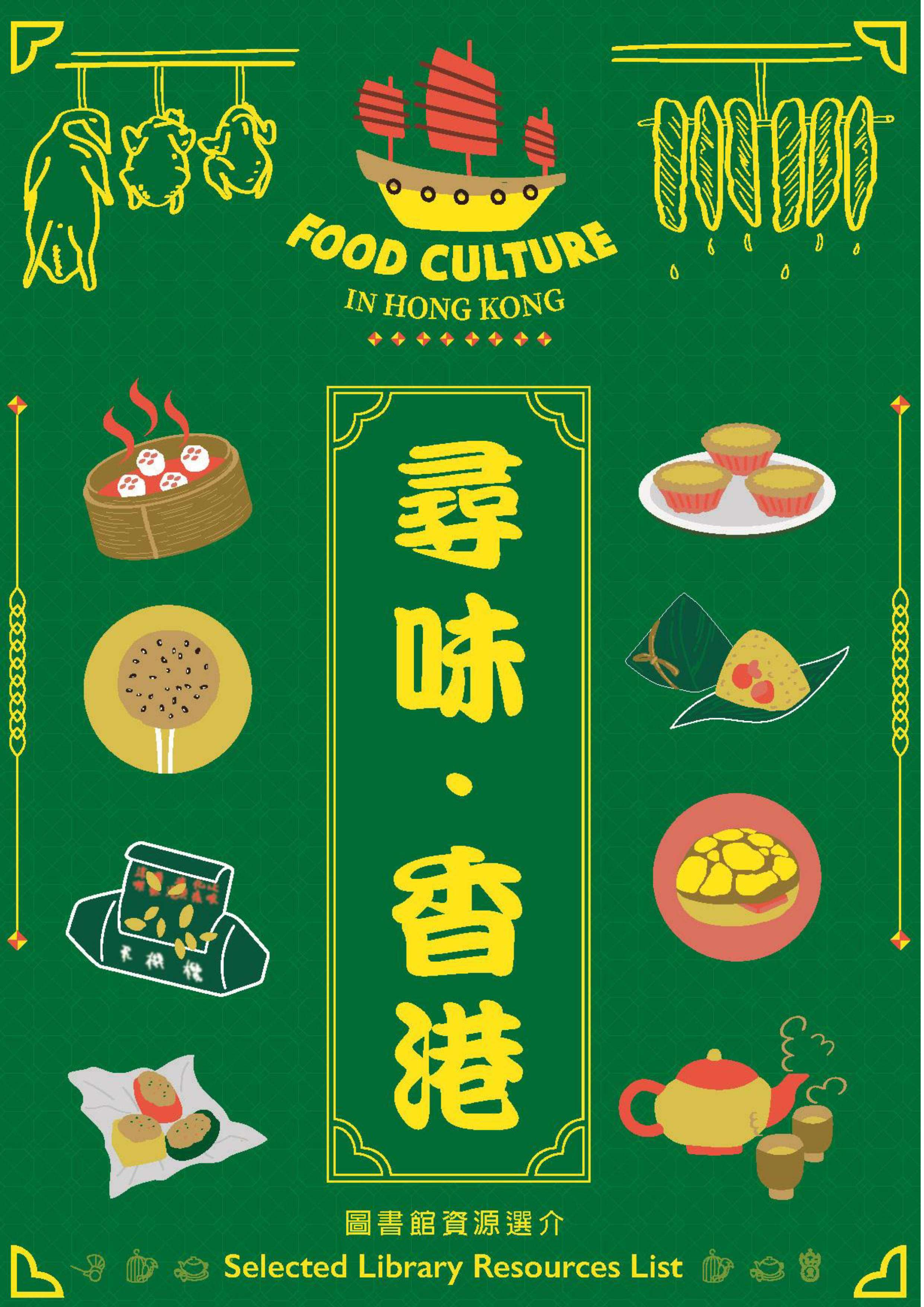 Food Culture in Hong Kong