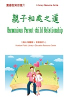 Harmonious Parent-child Relationship