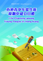 Life Planning among Young People in Hong Kong