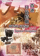 Hong Kong under Japanese Occupation