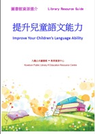 Improve Your Childre's Language Ability
