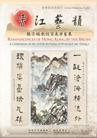 Reminiscences of Hong Kong by the Brush: A Celebration of the 100th Birthday of Professor Jao Tsung-i