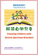 Knowing Children with Autism Spectrum Disorders