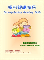 Strengthening Reading Skills