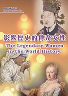 The Legendary Women in the World History