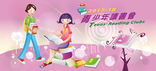 Banner of Teens' Reading Club