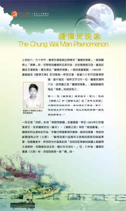 The Chung Wai Man Phenomenon (Content in Chinese Only)