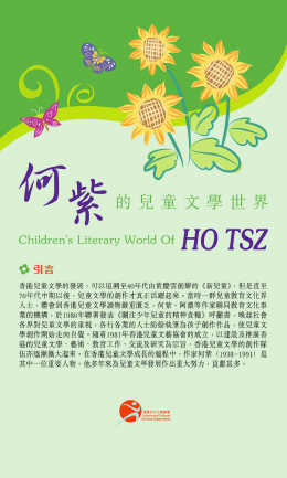 Children's Literary World Of HO TSZ  (Content in Chinese Only)