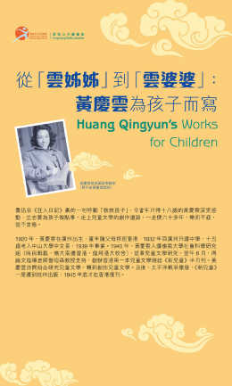 Huang Qingyun's Works for Children (Content in Chinese Only)
