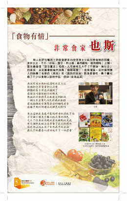 Leung Ping Kwan's food and heart (Content in Chinese Only)