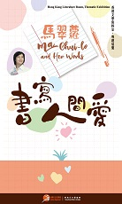 MA Chui-lo and Her Works (Content in Chinese Only)