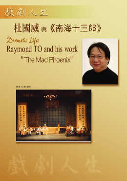 "Dramatic Life: Raymond TO and his work ""The Mad Phoenix"" (Content in Chinese Only)"