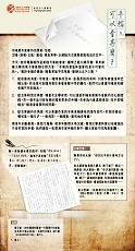 What Can We Read from Manuscripts? (Content in Chinese Only)